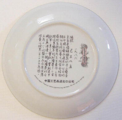 Pao-Chai Beauties of the Red Mansion - Plate Back